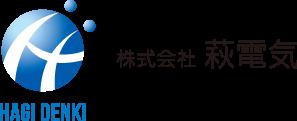 株式会社萩電気 HAGI DENKI